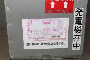 返却用伝票は、出荷時の送り状下にあります(^^)