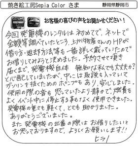 【お客様の声】をお寄せいただきありがとうございます(^_^)