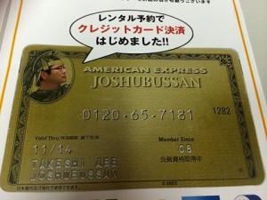 レンタルのお支払いはクレジットカード決済も可能!!